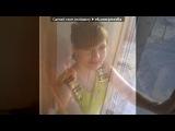 «(=Я=)» под музыку Босиком по солнцу - грустная песня для девушек. Picrolla